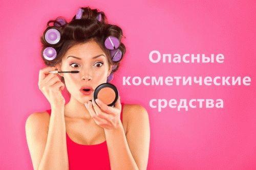 Опасные косметические средства, которые лучше не использовать никогда
